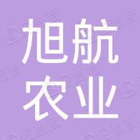 通河县旭航农业机械有限公司