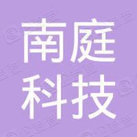 重庆南庭科技有限公司