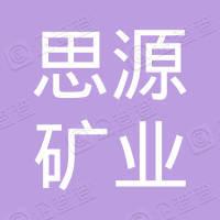 广安市思源矿业集团天池煤矿有限公司