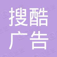 搜酷广告传媒(广州)有限公司