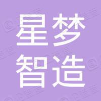 广西星梦智造影视传媒有限公司