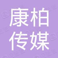 深圳市康柏传媒有限公司