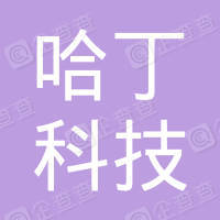 重庆哈丁科技有限公司