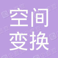 四川空间变换传媒有限公司