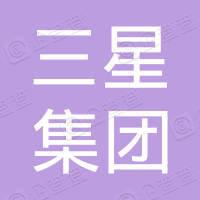 宁波三星集团股份有限公司