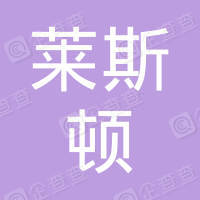 莱斯顿新能源(镇江)有限公司