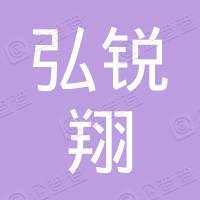 厦门弘锐翔科技有限公司