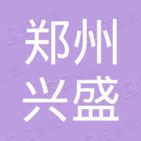 郑州兴盛钢结构彩板工程集团有限公司