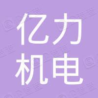 亿力机电工程(深圳)有限公司天津分公司