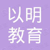广东顺德以明教育科技有限公司