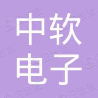 青岛中软电子科技有限公司