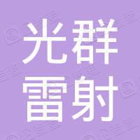 东莞光群雷射科技有限公司