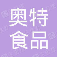天津市东丽区奥特食品有限公司