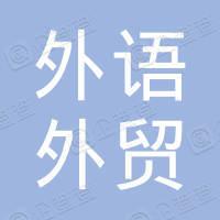 福州外语外贸学院实训中心有限公司