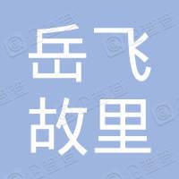 汤阴县岳飞故里工业品批发市场中博物流