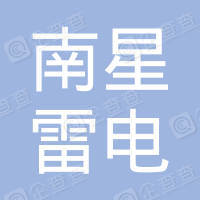 广州南星雷电影视制作有限公司