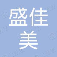 北京盛佳美商贸有限公司