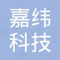 上海嘉纬科技有限公司