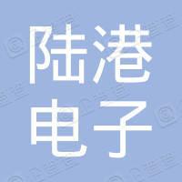 福清陆港电子有限公司