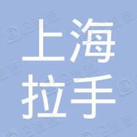 上海拉手信息技术有限公司
