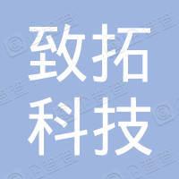 深圳致拓科技有限公司
