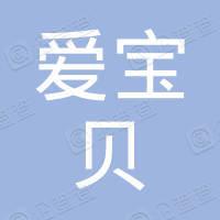 寿县爱宝贝儿童摄影服务有限公司