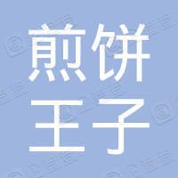 吉州区煎饼王子煎饼店