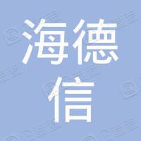 海德信(天津)电子有限公司