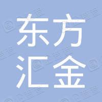 深圳市前海东方汇金投资管理有限公司