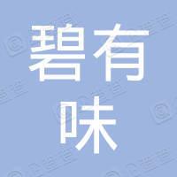碧有味餐饮服务(佛山)有限公司南海嘉洲广场分店