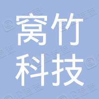 上海窝竹科技合伙企业(有限合伙)