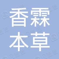 北京香霖本草堂化妆品有限公司