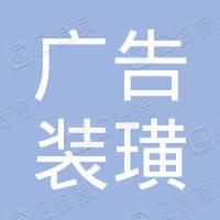宁波市广告装璜设计有限公司
