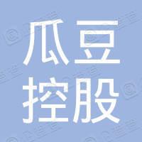 瓜豆(深圳)控股有限公司