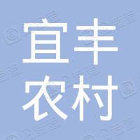 江西宜丰农村商业银行股份有限公司棠浦支行