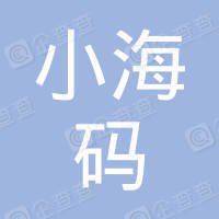 深圳小海码基因科技有限公司