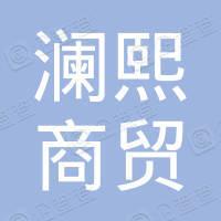 澜熙(南通)商贸有限公司