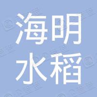黑龙江省建三江农垦海明水稻专业合作社
