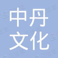北京中丹文化传播有限公司