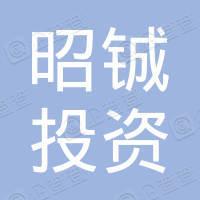 上海昭铖投资中心(有限合伙)
