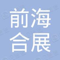 深圳市前海合展资本管理有限公司