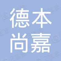 北京德本尚嘉品鉴壹号管理咨询中心(有限合伙)