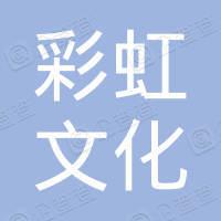 阿克苏彩虹文化传媒有限责任公司