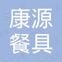 天津市康源餐具消毒有限公司