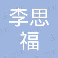 江苏李思福服饰有限公司
