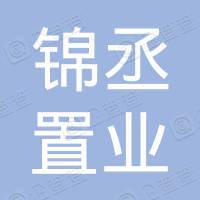 滁州市锦丞置业有限公司