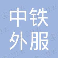 中铁外服国际货运代理有限公司