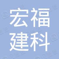 北京宏福建科科贸有限公司