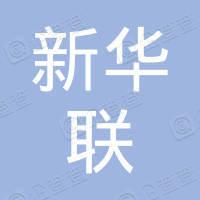 北京新华联产业投资有限公司