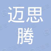 迈思腾国际科技教育(深圳)有限公司